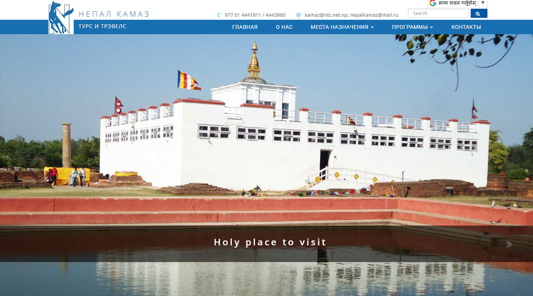 Nepal Kamaz Travels and Tours